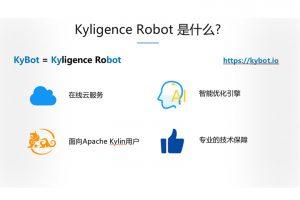 Kyligence Robot 是什么