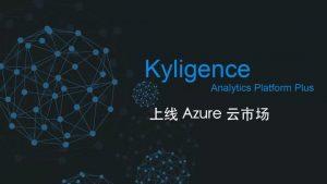 Kyligence上线微软 Azure 云市场
